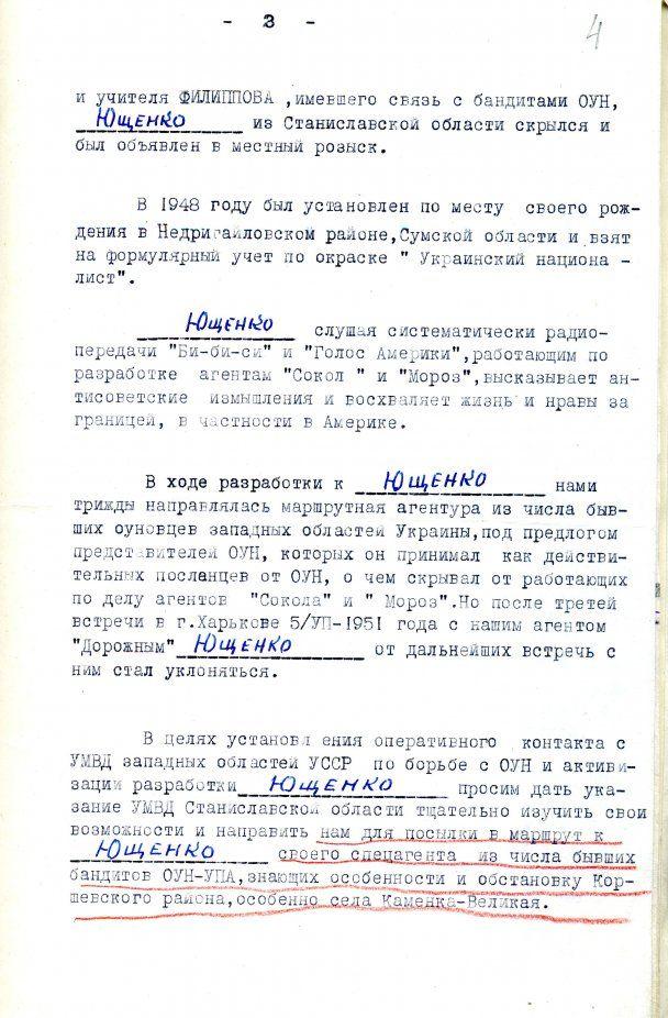 """Історія з грифом """"Секретно"""": Бандерівець Ющенко. """"Хитрий"""" проти чекістів"""