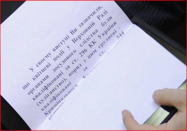 """Пшонка роздавав нардепам """"шпаргалки"""" для заступника генпрокурора"""