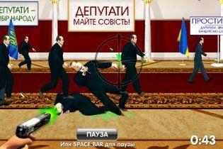 """В Інтернеті з'явилася гра - """"стрілялка"""" по українських депутатах"""