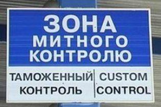 Кабмин уже подготовил проект нового Таможенного кодекса