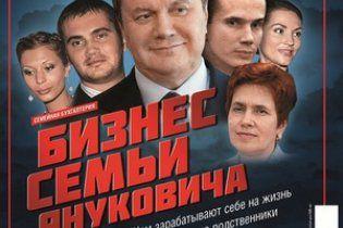 Стали відомі доходи сім'ї Віктора Януковича