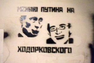 """В России предложили """"обменять Путина на Ходорковского"""""""