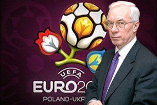 Азаров: у 2011-му Україна буде готова до чемпіонату Європи