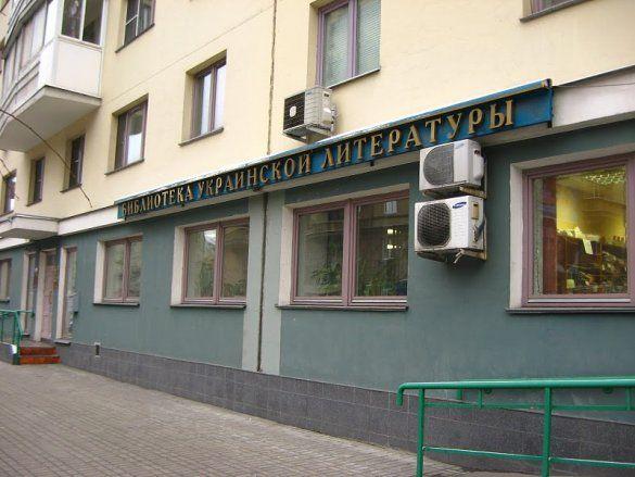 Бібліотека української літератури у Москві