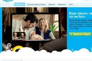 Skype запустил видеосвязь для iPhone