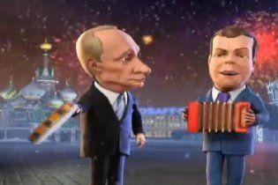 У Росії зняли черговий мультфільм про Путіна та Мєдвєдєва (відео)