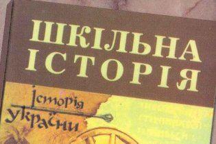 Табачник засекретив новий підручник з історії України