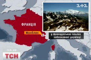 Українських альпіністів, які на чотири доби застрягли в Альпах, врятували