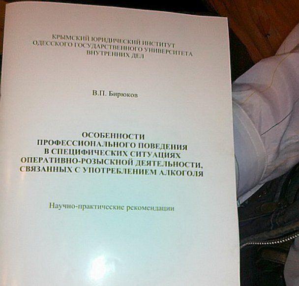 """В Крыму генерал милиции написал книгу о том, как правильно """"бухать"""" на работе"""