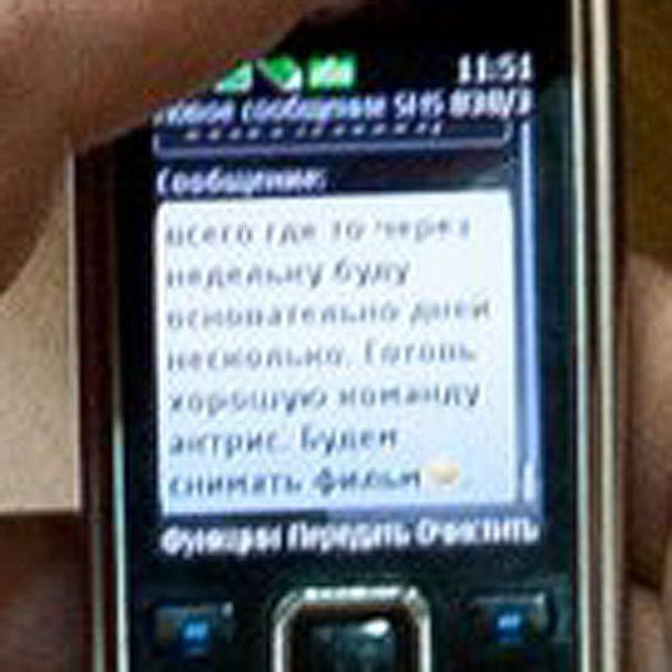 """Смс украинского депутата: """"Готовь команду актрис. Будем снимать фильм"""""""