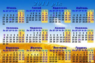 Оприлюднено графік перенесення святкових днів у 2011 році