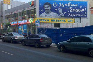 Колумбийский наркобарон поздравил жителей Харькова с Новым годом