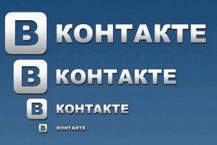 """На пользователя """"ВКонтакте"""" завели дело за закачку музыки"""