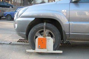 В Киеве окончательно запретили блокировку колес автомобилей