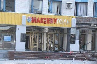 СБУ назвала взрывы в Макеевке террористическим актом