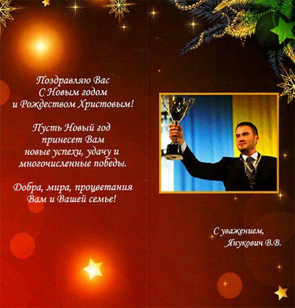 Янукович-младший поздравил коллег по Раде российским календарем