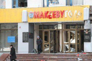 СБУ назвала главную версию взрывов в Макеевке