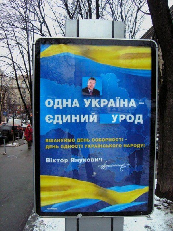 У центрі Києва познущалися над плакатами Януковича