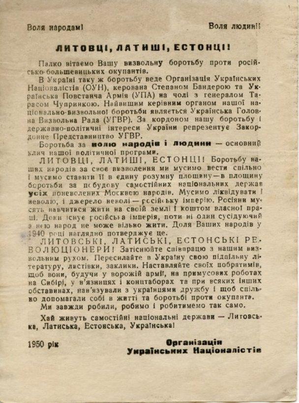 """""""История с грифом """"Секретно"""": Рейд в Прибалтику"""