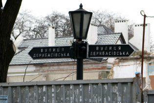 В Одессе продали часть Дерибасовской