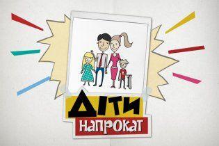 """""""1+1"""" объявляет кастинг на участие в шоу """"Діти напрокат"""""""