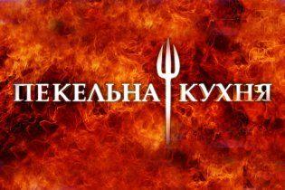 """В финале шоу """"Пекельна кухня"""" будут бороться Оля Мостовенко и Юра Кондратюк"""