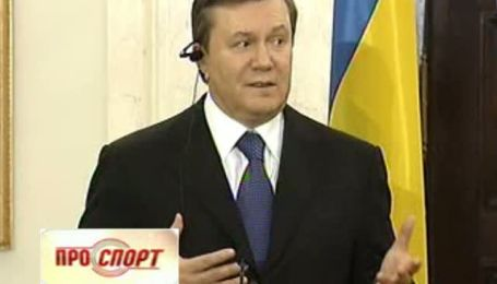 Янукович: подготовка Украины к Евро-2012 опережает график