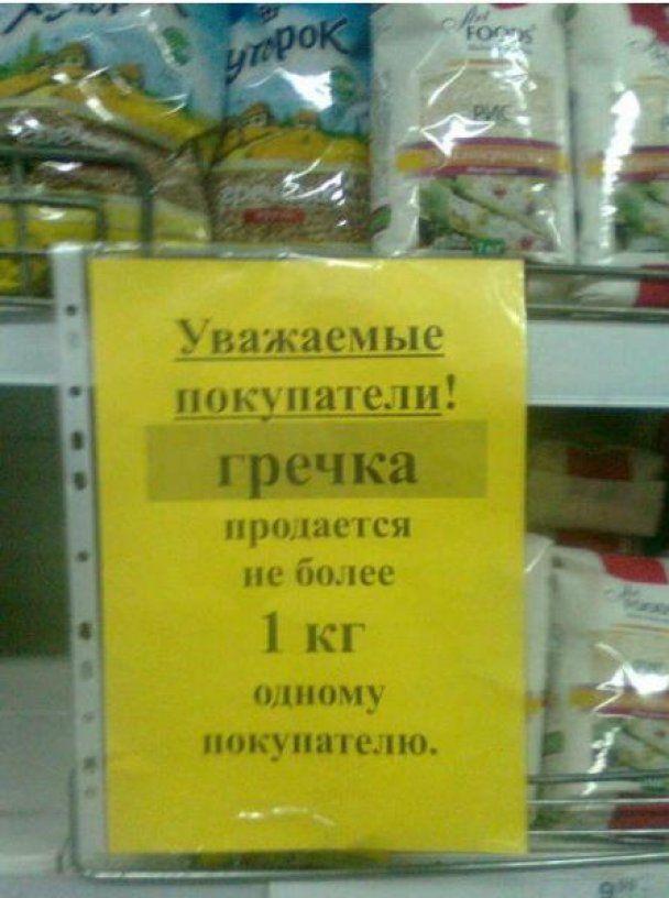 В київських магазинах вводять ліміт на продукти