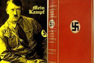 В Харькове продавали запрещенную Mein Kampf и футболки со свастикой