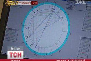 Українські астрологи вимагають визнати їх вченими