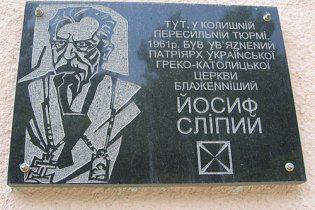 В Харькове со скандалом открыли памятную доску Иосифу Слепому