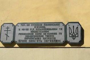 У Рівному на місці катівні тисяч українців будують готель
