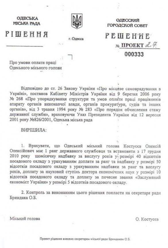 Рішення про зарплату мера Одеси