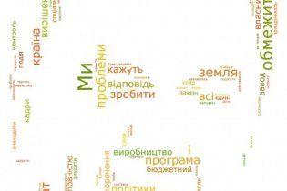 Виступ Януковича зобразили в інфографіці