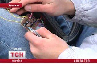 У Житомирі школяр винайшов прилад, що не дозволяє п'яному керувати автомобілем