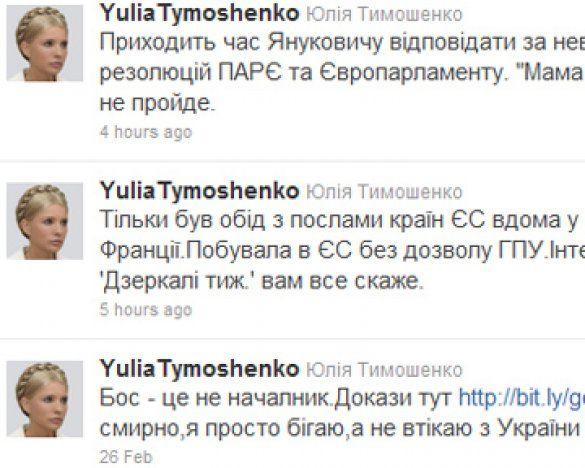 Тимошенко_Twitter