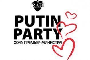Путин недоволен вечеринкой в его честь в ночном клубе