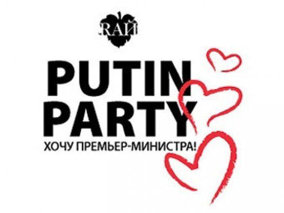 """Вечірка """"Путін-паті"""""""