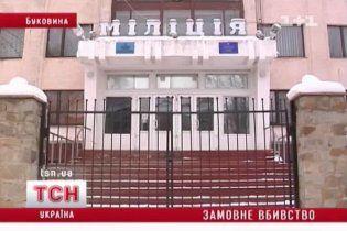 Буковинка взяла кредит на кровавую расправу с бывшими мужьями