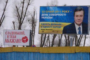 """При въезде на дачу Януковича появился билборд """"Сладенький, я тебя абажаю!"""""""