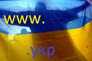 Україна отримала національний домен .УКР