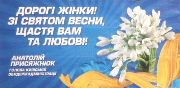 Керівництво Київщини пропагує незаконний збір та торгівлю первоцвітами