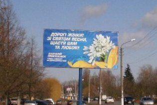 Киевского губернатора обвинили в пропаганде незаконной торговли подснежниками