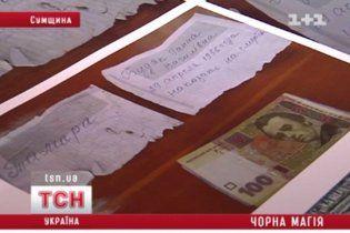 """В Хоружевке сестра Ющенко """"заказала"""" у гадалки смерть соседки"""