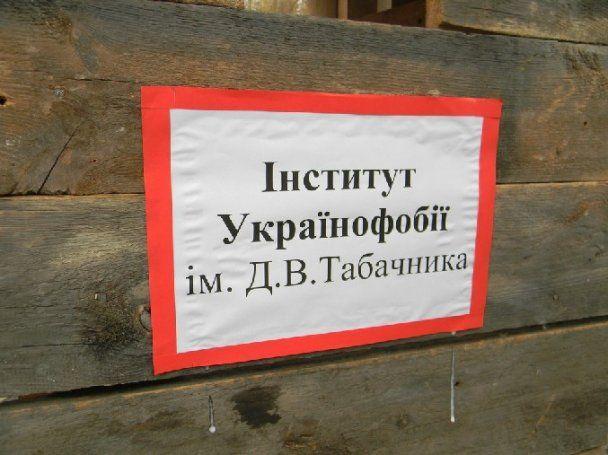 """У Львові """"відкрили"""" Інститут українофобії імені Табачника"""