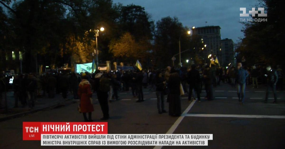 """Учасники акції """"Ніч на Банковій"""" вимагали звіту силовиків про розслідування нападів на активістів"""
