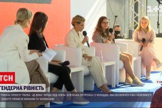 Новости Украины: Елена Зеленская встретилась с девушками, которые меняют страну
