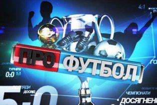 """Футбольное шоу """"Профутбол"""". Видеотрансляция"""