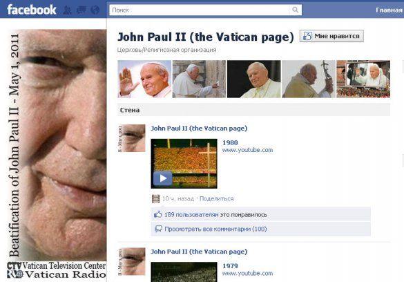 Facebook Іоанна Павла II