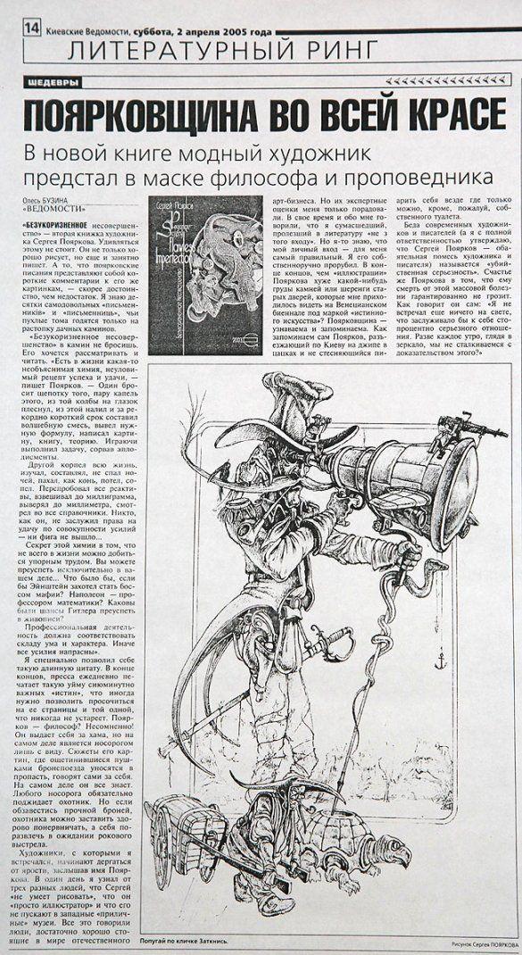 Стаття Бузини, Київські відомості